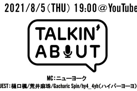 ニューヨークがMCを務めるTOKYO MXの音楽トーク番組「TALKIN' ABOUT」に出演します。